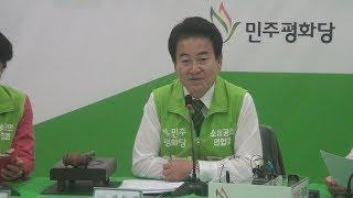 [세계타임즈TV] 민주평화당 제138차 최고위원회의 모…