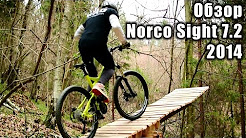 Обзор велосипеда Norco Sight 7.2 2014 года