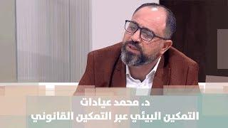 د. محمد عيادات - التمكين البيئي عبر التمكين القانوني