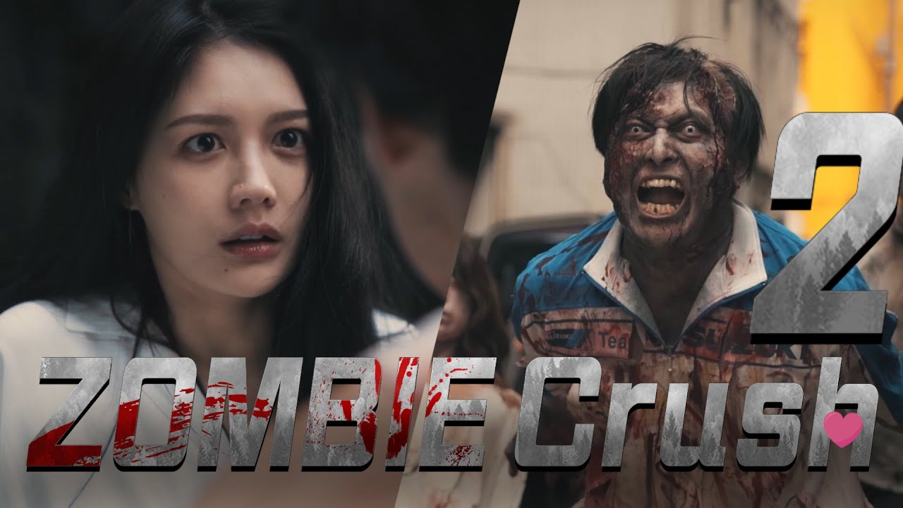 My Zombie Crush 2 「The Cure」我的活屍女友 第二集 (活屍解藥) ft.明日之後
