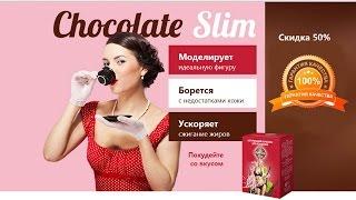 Шоколад Слим купить в Екатеринбурге