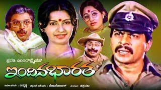 Indina Bharatha-ಇಂದಿನ ಭಾರತ |Kannada Full HD Movie*ing Shankar Nag, Ambika and Mukyamanthri Chandru