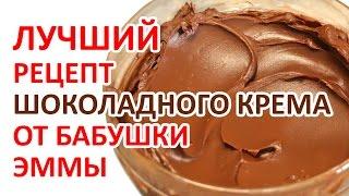 Рецепт - Простой шоколадный крем Ганаш от  http://www.videoculinary.ru/