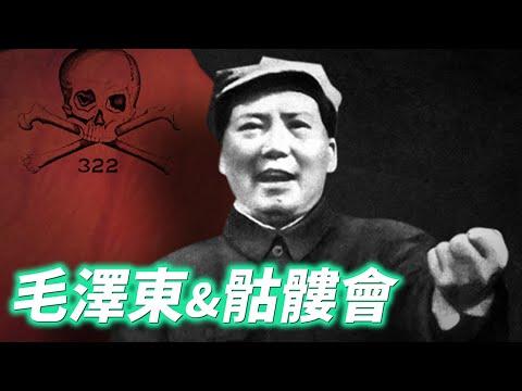 毛澤東 & 骷髏會