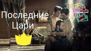 "Все о сериале ""Последние цари"""