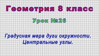 Геометрия 8 класс (Урок№26 - Градусная мера дуги окружности. Центральные углы.)