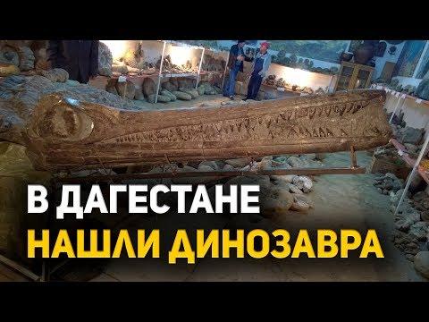 В Дагестане нашли