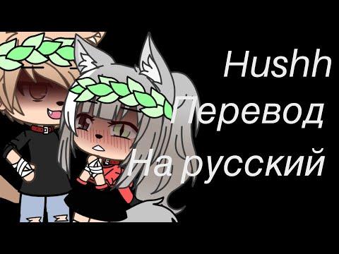 "Клип ""Hush"" перевод на русский Gacha Life"