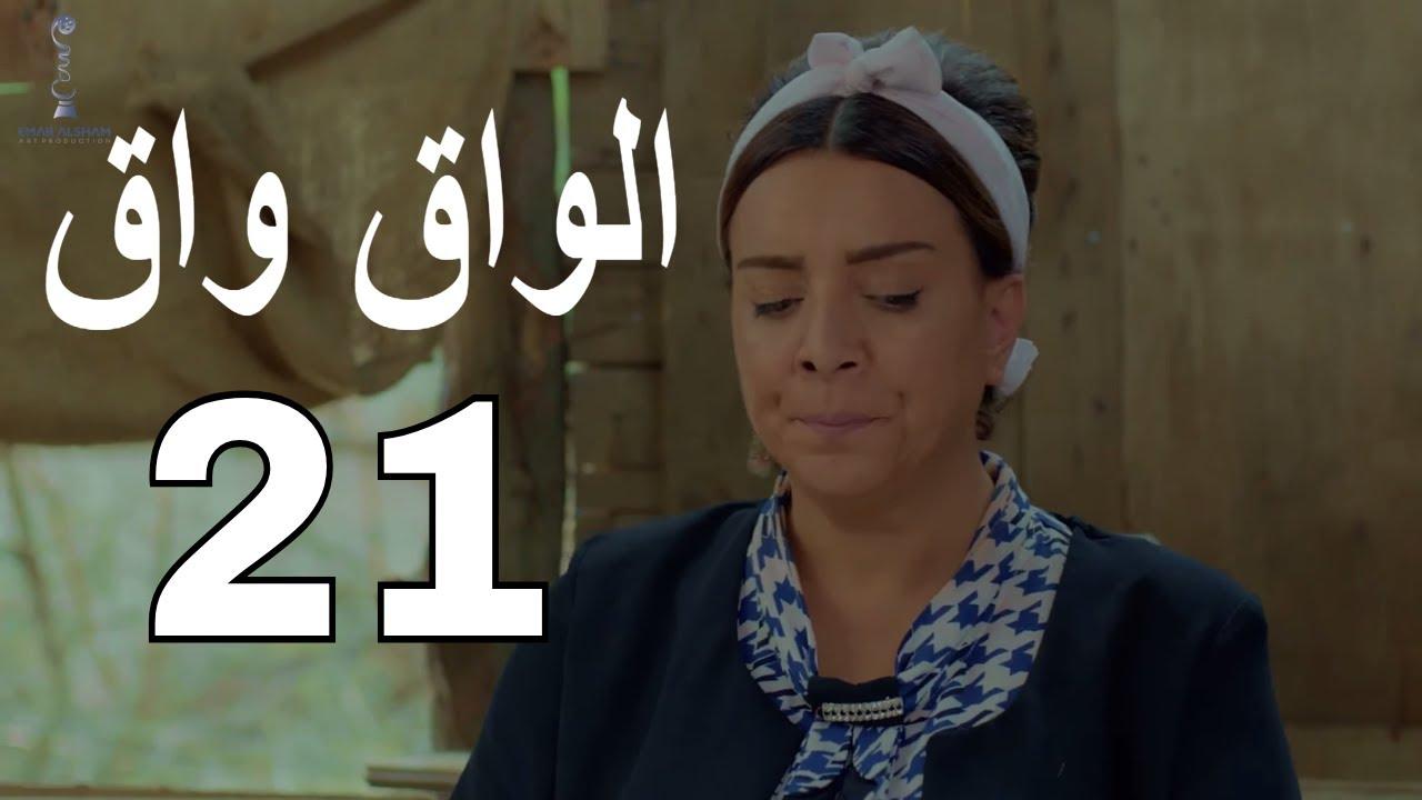 مسلسل الواق واق الحلقة 21 الواحدة والعشرون  | فشل ذريع تقريبا - رشيد عساف و نانسي خوري  | El Waq waq