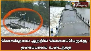 Exclusive Video : kosasthalai bridge collapse due to heavy flood: Chennai- Thirupathi transport stopped spl tamil video hot news 01-12-2015