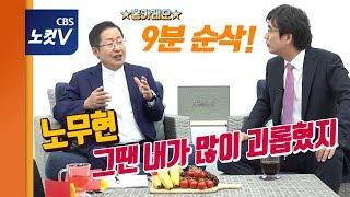 """홍준표 """"노무현을 괴롭혀 지금 우리가 당하는 중"""""""
