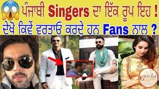ਹੈਰਾਨੀਜਨਕ ਸੱਚ ! ਦੇਖੋ ਕੁੱਝ Punjabi Singer ਆਪਣੇ Fans ਨਾਲ ਕਿਵੇਂ ਦਾ ਵਰਤਾਓ ਕਰਦੇ ਹਨ