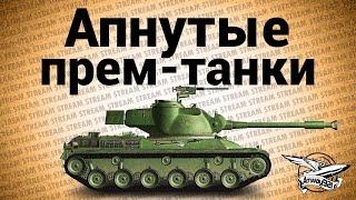 Стрим - Апнутые прем-танки