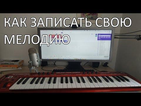 Как записать за несколько секунд мелодию с Midi Клавиатуры синтезатора