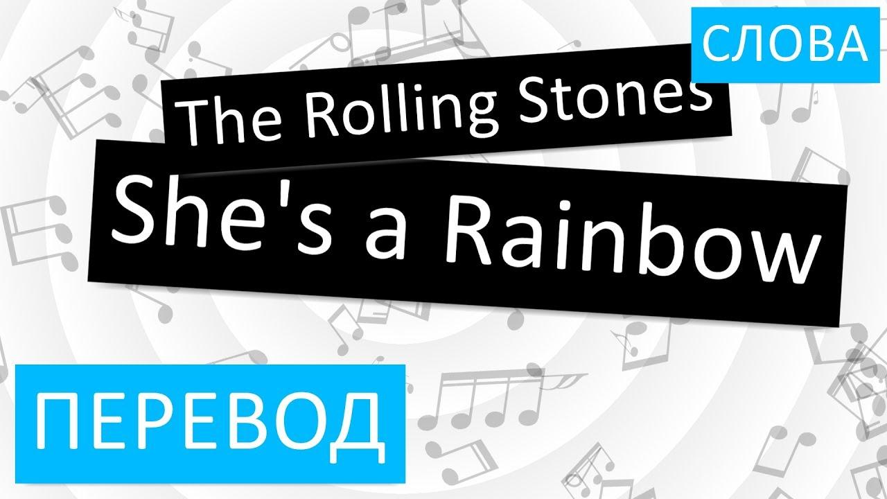 The Rolling Stones - She\'s a Rainbow Перевод песни На русском ...