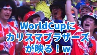 【W杯】カリスマブラザーズ テレビに映る!!www
