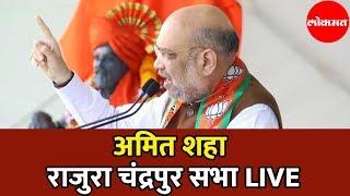 Amit Shah LIVE | अमित शहा राजुरा सभा | Rajura | Chandrapur