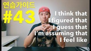 영어 연습가이드 #43 - I think that, I figured that, I assume that, I guess that, I feel like Video