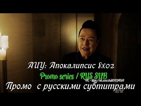 Американская история ужасов: Апокалипсис 8 сезон 2 серия - Промо с русскими субтитрами