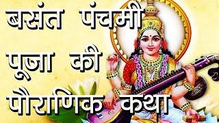 बसंत पंचमी पूजा की पौराणिक कथा | Significance of Saraswati puja | Hindu Rituals