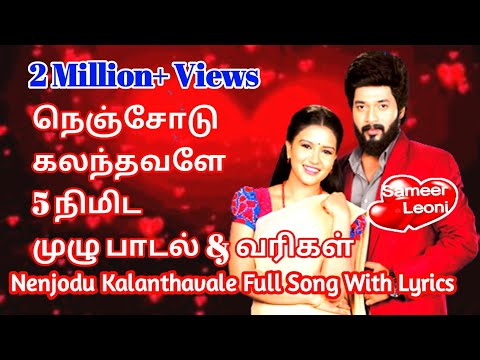Sembaruthi Kalyanam Song - En Nenjodu Kalanthavale Full Song With Lyrics Aadhi Parvati Love Status
