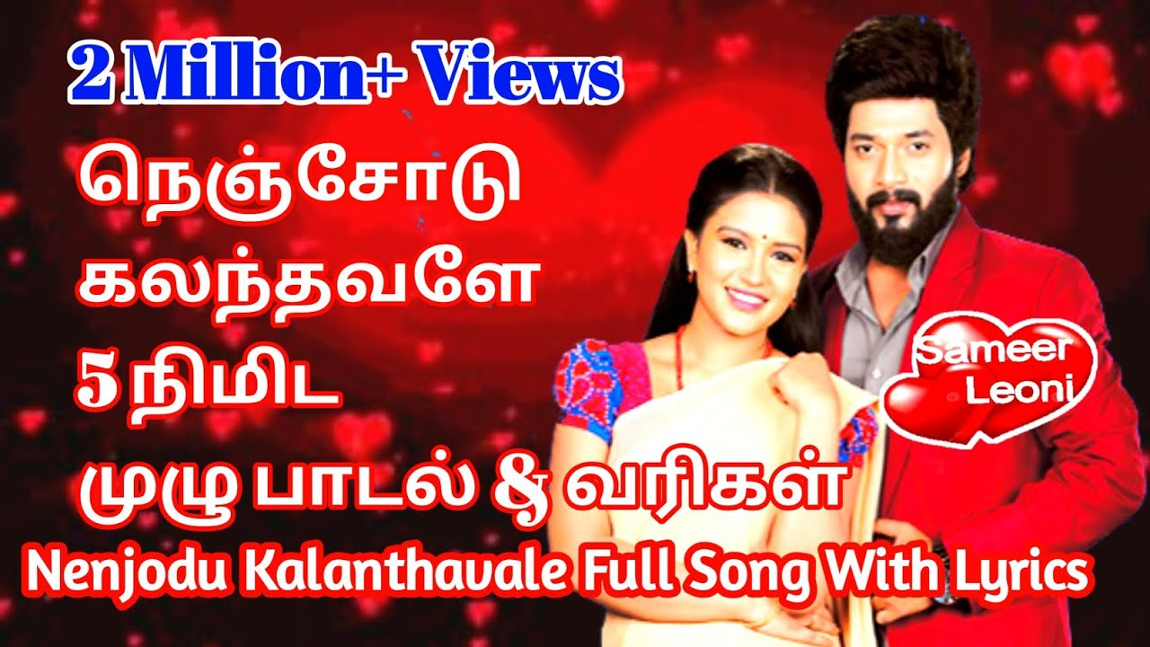 Sembaruthi Kalyanam Song En Nenjodu Kalanthavale Full Song With Lyrics Aadhi Parvati Love Status Youtube