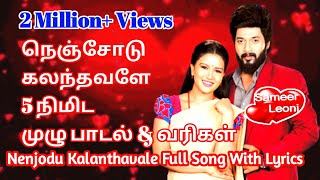 sembaruthi-kalyanam-song---en-nenjodu-kalanthavale-full-song-with-aadhi-parvati-love-status