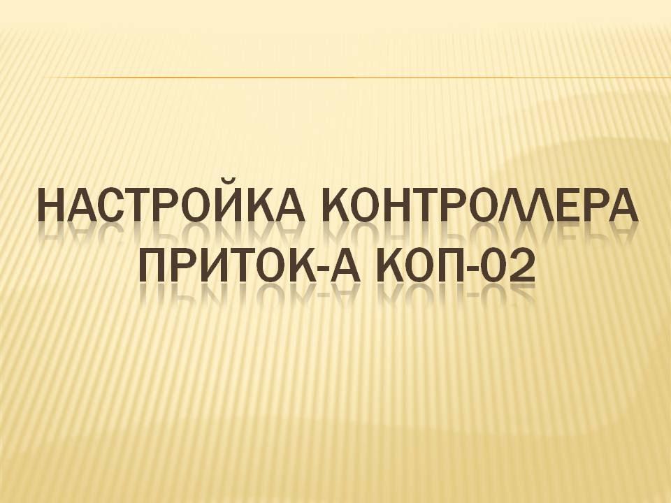 параметров Приток-А-КОП-02