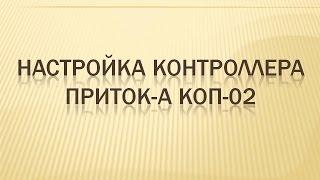 Налаштування та програмування параметрів Приплив-А-КОП-02