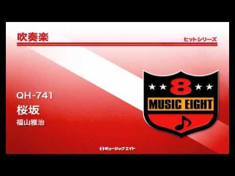 《吹奏楽ヒット》桜坂/福山雅治