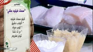 مقادير سمك فيليه مقلي مع الشيف هالة فهمي