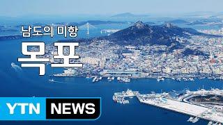 남도의 미항 '목포' / YTN (Yes! Top News)