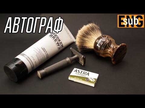487 Очаровательный Титан или т-образная бритва от Лебедич Вадима. #homelike, #бритьё