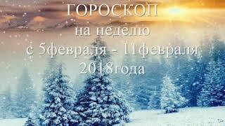 Гороскоп на неделю с 5 февраля по 11 февраля 2018 года