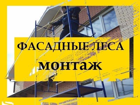 Строительные леса фасадные - (Ч95) 665-8Ч-87 продажа, аренда
