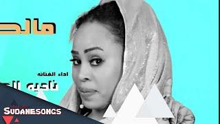 نادية الطيب مالكم ومال حبيبي 2017