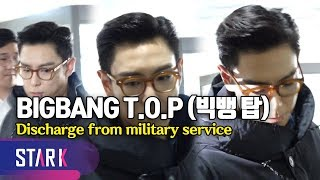 BIGBANG T.O.P discharge from military service ( , &#39 &#39)