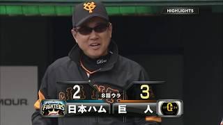 【ハイライト】2/24「巨人vs日本ハム」大城の逆転3ランで見事な逆転勝利!【巨人】