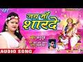 Anu Dubey का सुपरहिट सरस्वती भजन - Jai Maa Sharde - Anu Dubey - Bhojpuri Saraswati Bhajan 2018