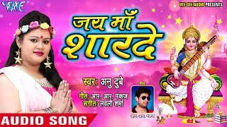 Anu Dubey का सुपरहिट सरस्वती भजन Jai Maa Sharde Anu Dubey Bhojpuri Saraswati Bhajan 2018