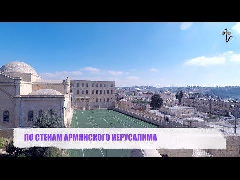 ПО СТЕНАМ АРМЯНСКОГО ИЕРУСАЛИМА