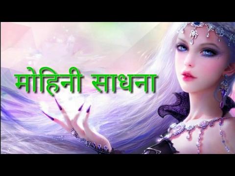 Mohini, मोहिनी साधना देगी धन रूप और यौवन