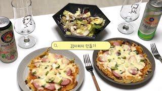 [아내요리] 맛있는 감자피자 만들기