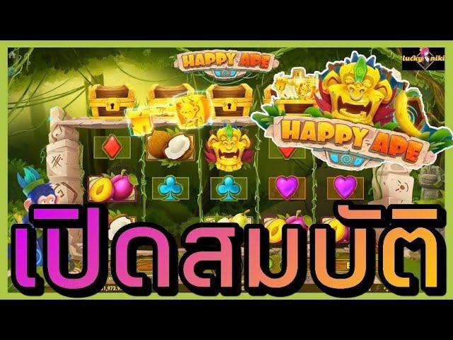 #Luckyniki : Happyapeตามหากุญแจเปิดหีบสมบัติ