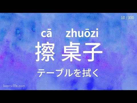 中国語の代表的な「動詞+目的語」フレーズ 300 (1)