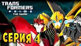 ПОБЕГ! БАМБЛБИ ПРОТИВ НОКАУТА Трансформеры Прайм (Transformer Prime) русская озвучка эпизод 4