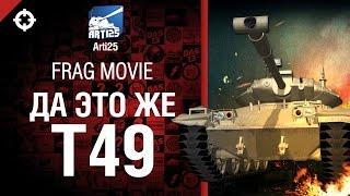 Та це ж Т49 - Frag Movie від Arti25 [World of Tanks]