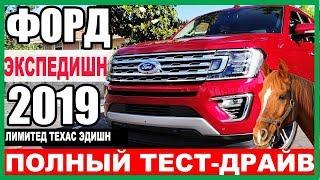 дИКИЙ ЗАПАД: Форд Экспедишн 2019 в комплектации ТЕХАС