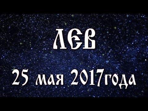 гороскоп на 25 мая для тельцов