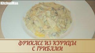 Видео рецепт блюда: фрикасе из курицы с грибами